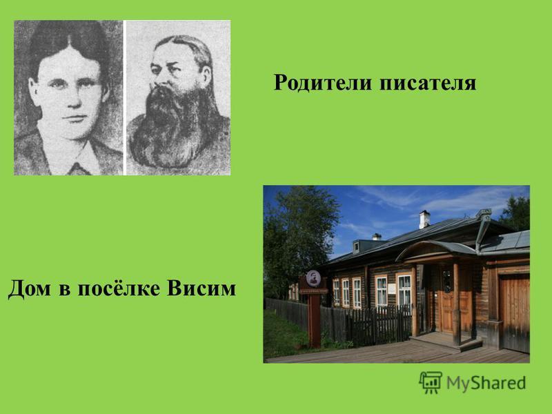 Дом в посёлке Висим Родители писателя