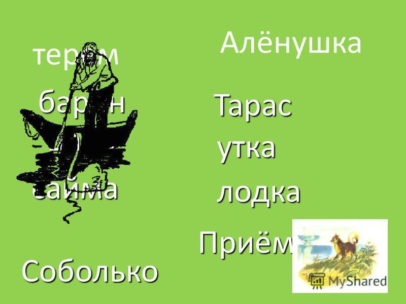 терем Соболько барин Тарас царь утка лодка сайма Приёмыш Алёнушка