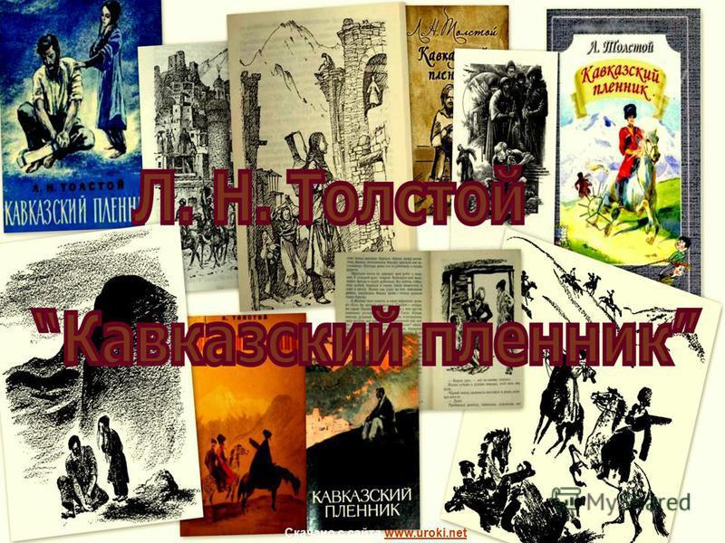 Скачано с сайта www.uroki.netwww.uroki.net