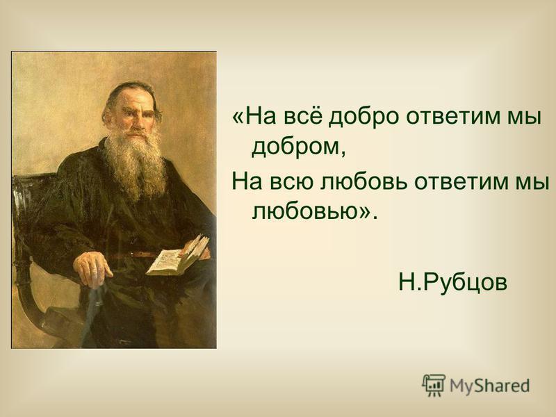 «На всё добро ответим мы добром, На всю любовь ответим мы любовью». Н.Рубцов