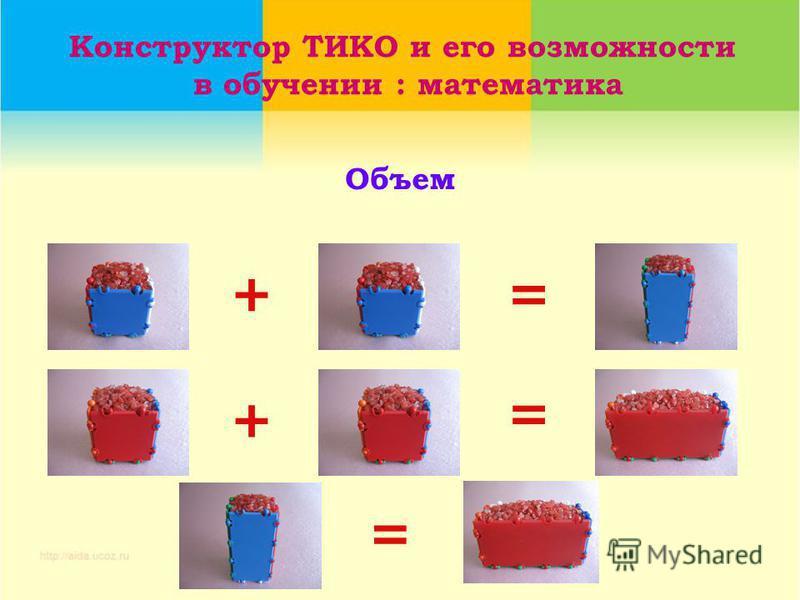 + = + = = Объем Конструктор ТИКО и его возможности в обучении : математика