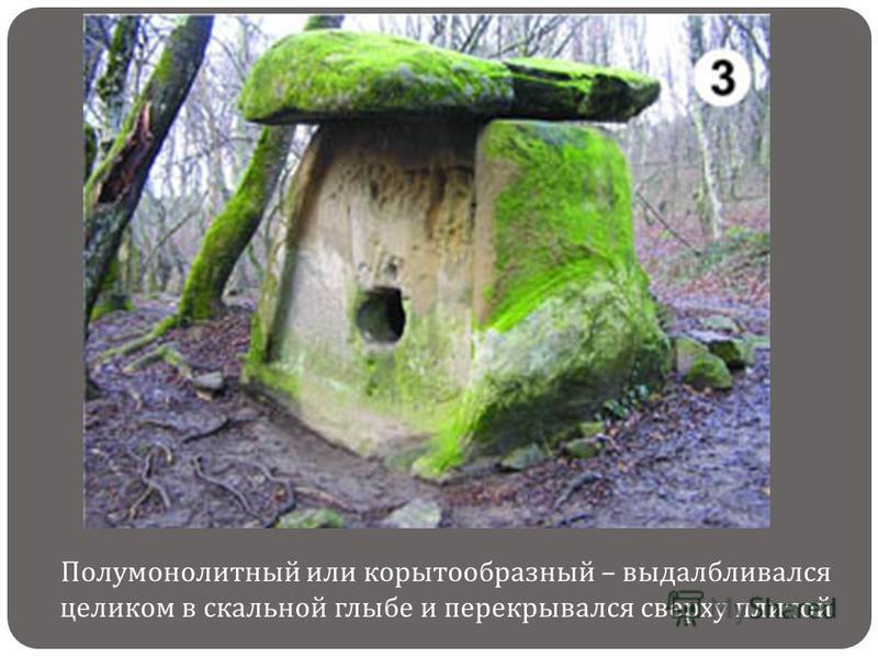 Полумонолитный или корытообразный – выдалбливался целиком в скальной глыбе и перекрывался сверху плитой