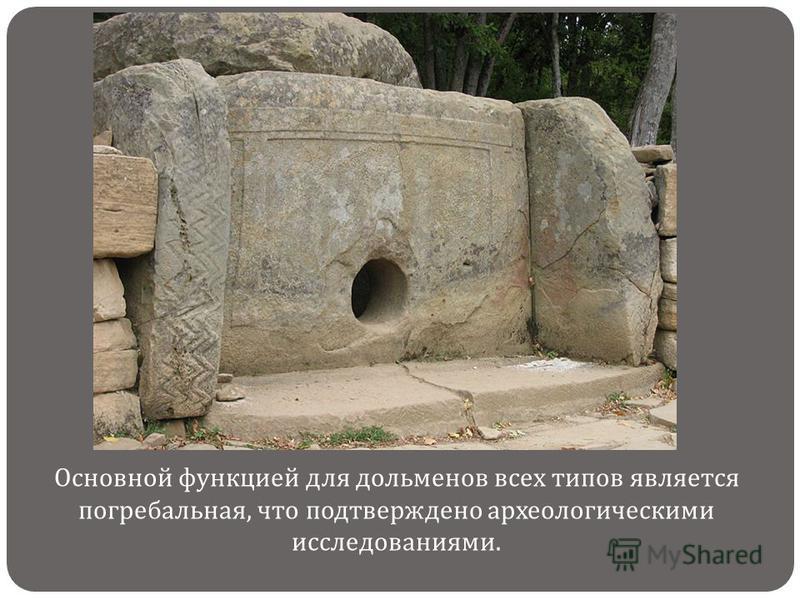 Основной функцией для дольменов всех типов является погребальная, что подтверждено археологическими исследованиями.