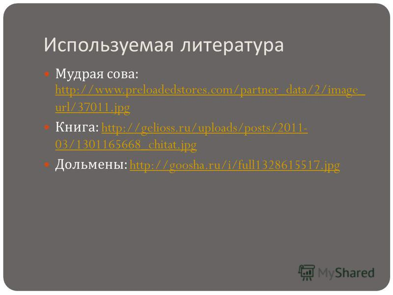 Используемая литература Мудрая сова : http://www.preloadedstores.com/partner_data/2/image_ url/37011. jpg http://www.preloadedstores.com/partner_data/2/image_ url/37011. jpg Книга : http://gelioss.ru/uploads/posts/2011- 03/1301165668_chitat.jpghttp:/