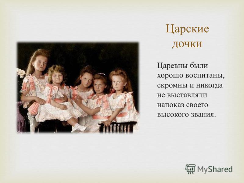 Царские дочки Царевны были хорошо воспитаны, скромны и никогда не выставляли напоказ своего высокого звания.