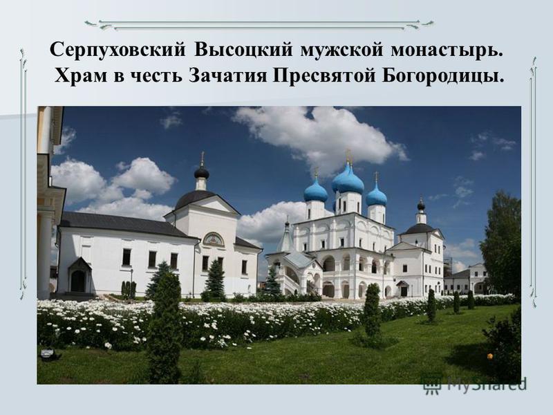 Серпуховский Высоцкий мужской монастырь. Храм в честь Зачатия Пресвятой Богородицы.
