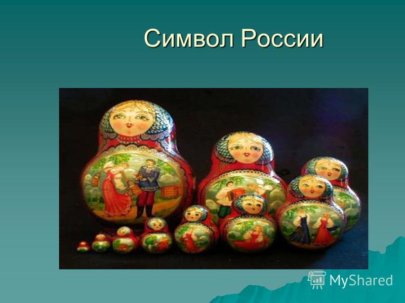 Символ России Символ России