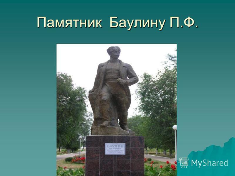 Памятник Баулину П.Ф.