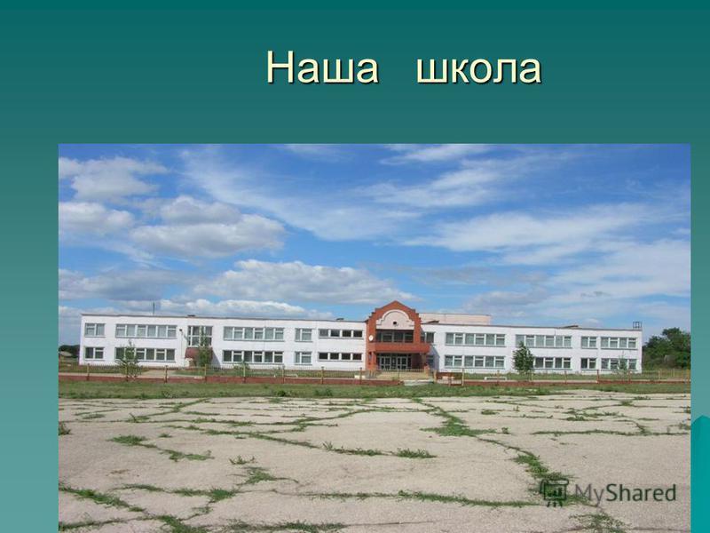 Наша школа Наша школа