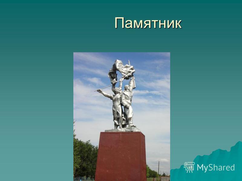 Памятник Памятник