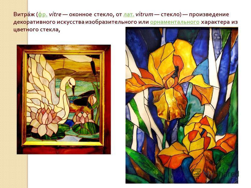 Витраж ( фр. vitre оконное стекло, от лат. vitrum стекло ) произведение декоративного искусства изобразительного или орнаментального характера из цветного стекла, фр. лат. орнаментального