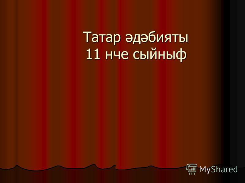 Татар әдәбияты 11 нче сыйныф Татар әдәбияты 11 нче сыйныф