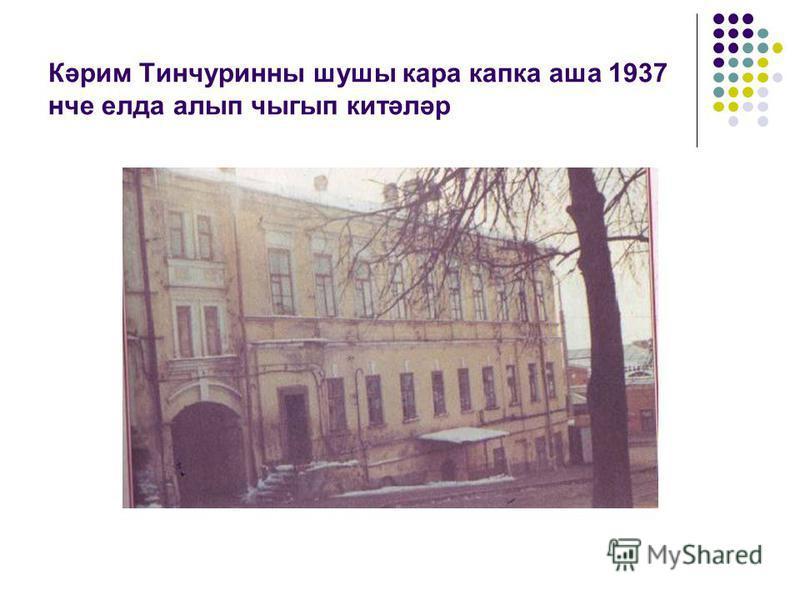 Кәрим Тинчуринны шушы кара капка аша 1937 нче елда алып чыгып китәләр