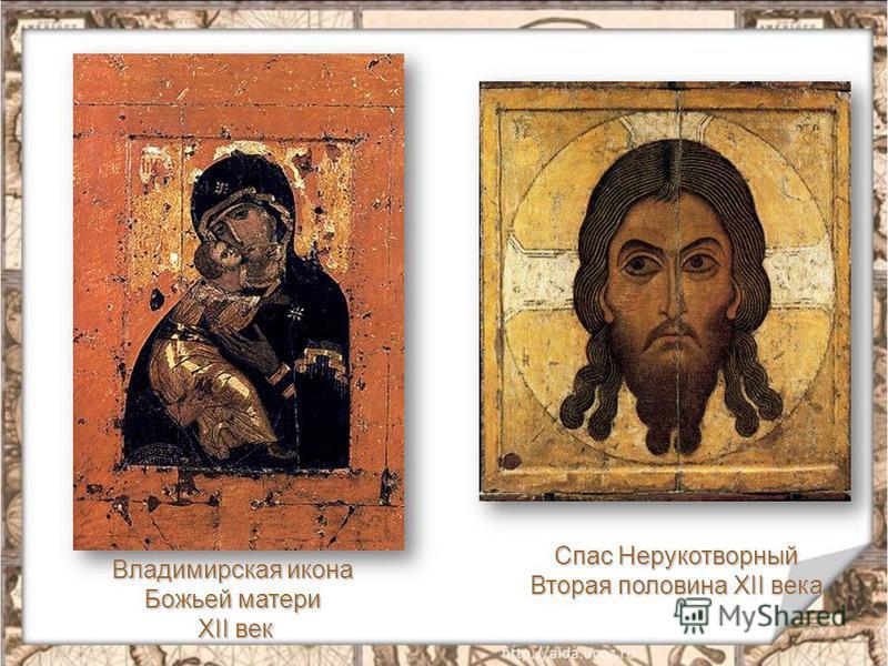 Владимирская икона Божьей матери XII век XII век Спас Нерукотворный Вторая половина XII века