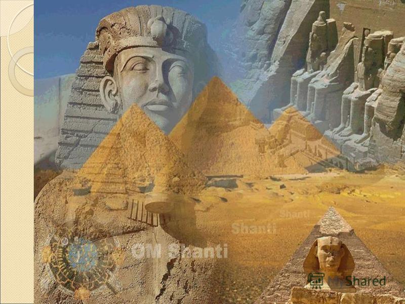 Древний Египет МИР ПИРАМИД