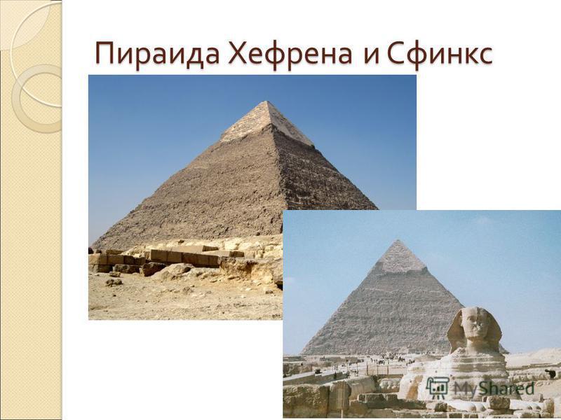 Пираида Хефрена и Сфинкс