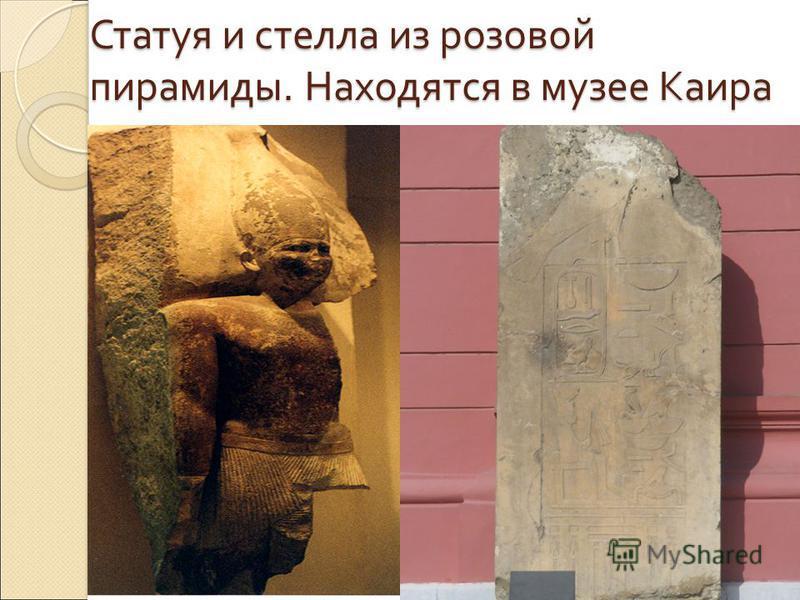 Статуя и стелла из розовой пирамиды. Находятся в музее Каира