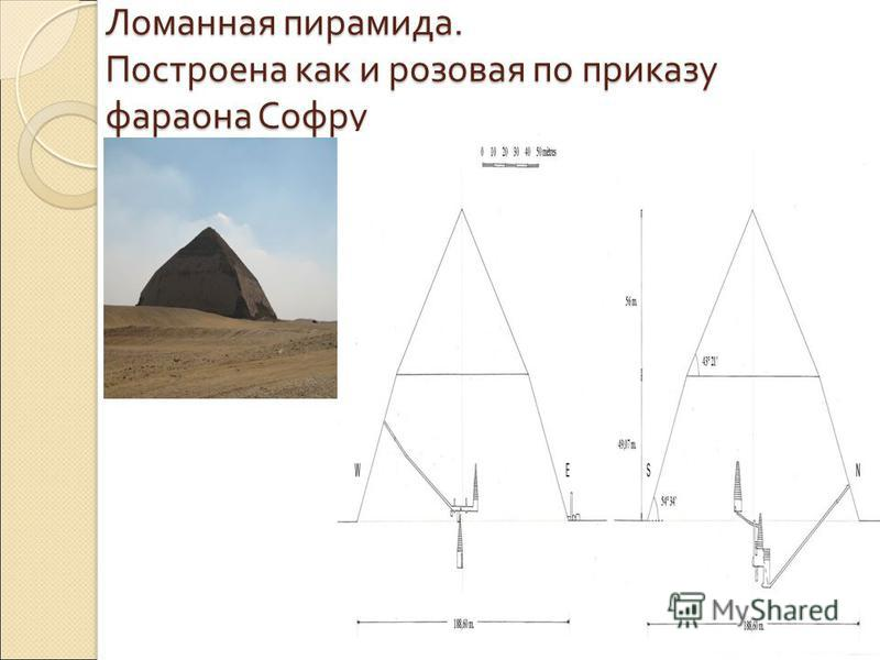 Ломанная пирамида. Построена как и розовая по приказу фараона Софру
