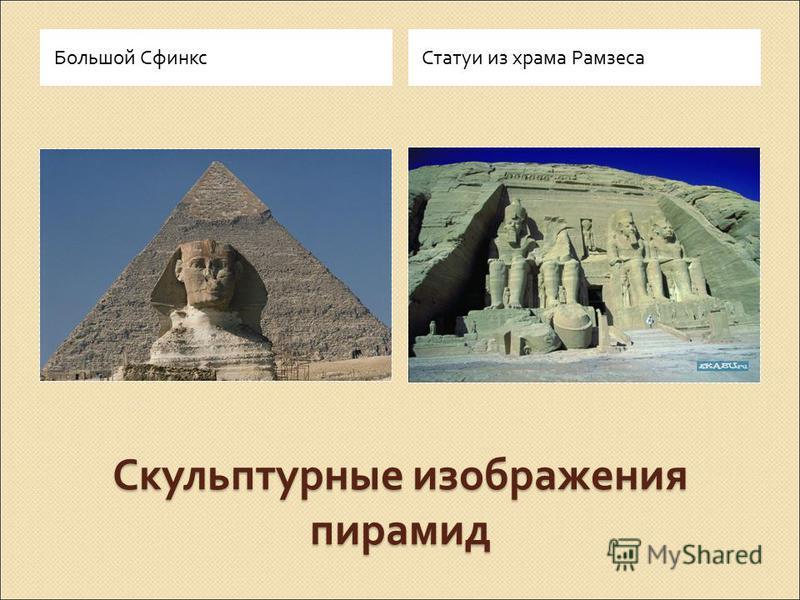 Скульптурные изображения пирамид Большой Сфинкс Статуи из храма Рамзеса