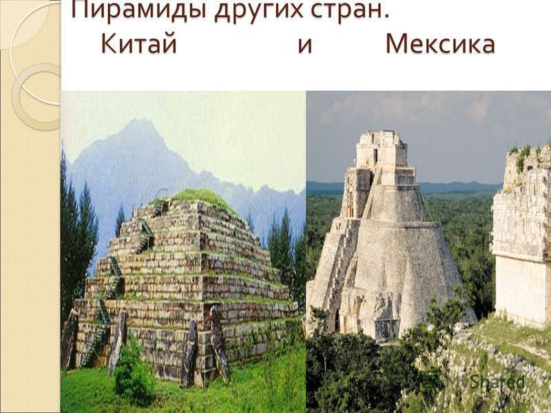 Пирамиды других стран. Китай и Мексика