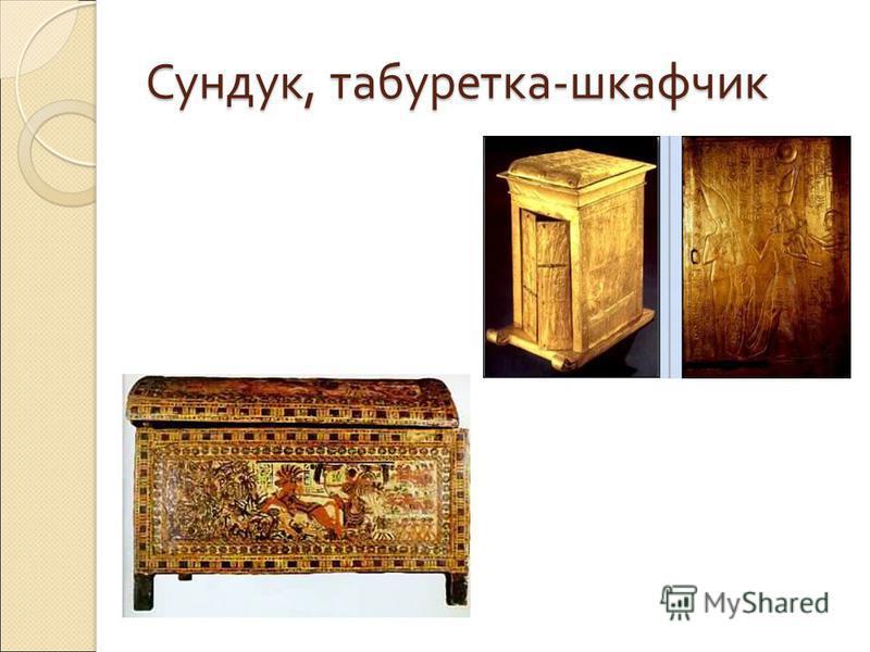 Сундук, табуретка - шкафчик
