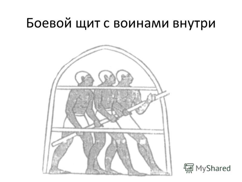 Боевой щит с воинами внутри