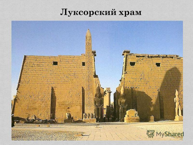 Луксорский храм