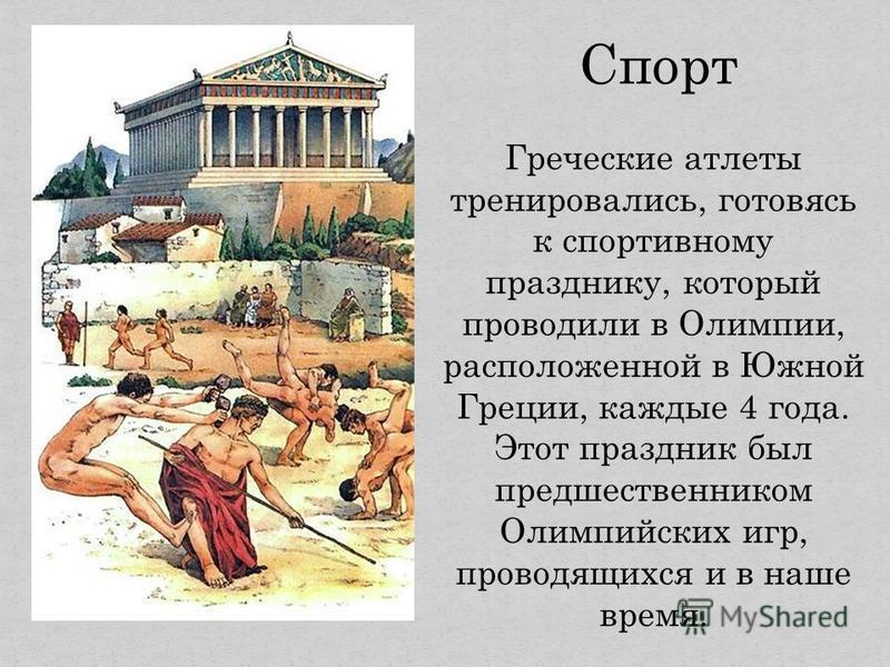 Греческие атлеты тренировались, готовясь к спортивному празднику, который проводили в Олимпии, расположенной в Южной Греции, каждые 4 года. Этот праздник был предшественником Олимпийских игр, проводящихся и в наше время. Спорт