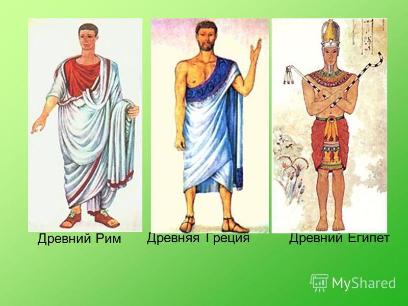 Древний Рим Древняя Греция Древний Египет
