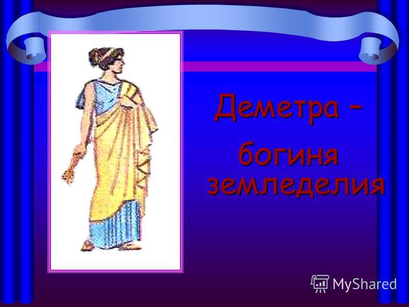 Афродита – богиня любви и красоты