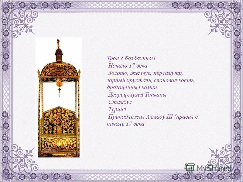 Кувшин (матрас) для воды Вторая половина 16 века Золото, драгоценные камни Дворец-музей Топкапы Стамбул Турция