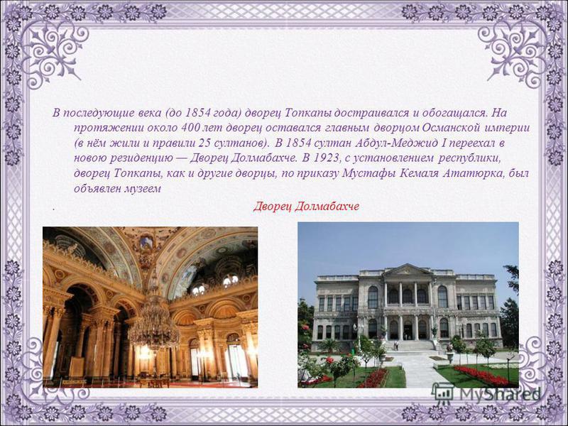 Только позднее Роксолана украинская наложница, а затем жена султана Сулеймана I, добилась от него переноса гарема в султанский дворец Топкапы, чтобы быть ближе к султану. Строительство гарема Топкапы при Сулеймане I стало крупнейшей перестройкой двор
