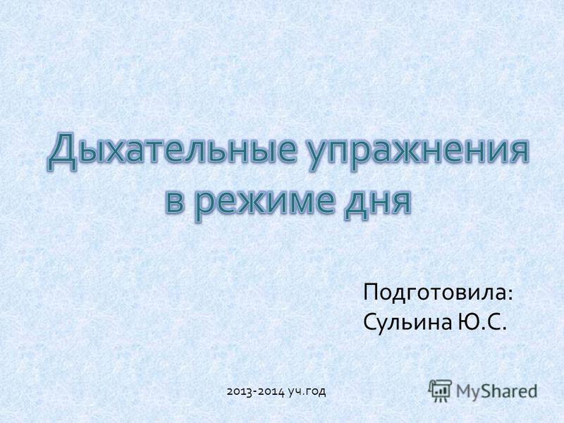 2013-2014 уч. год Подготовила : Сульина Ю. С.