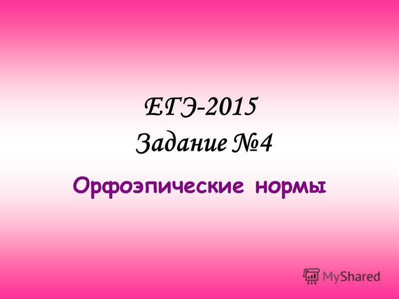ЕГЭ-2015 Задание 4 Орфоэпические нормы