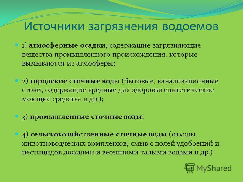 Источники загрязнения водоемов 1) атмосферные осадки, содержащие загрязняющие вещества промышленного происхождения, которые вымываются из атмосферы; 2) городские сточные воды (бытовые, канализационные стоки, содержащие вредные для здоровья синтетичес