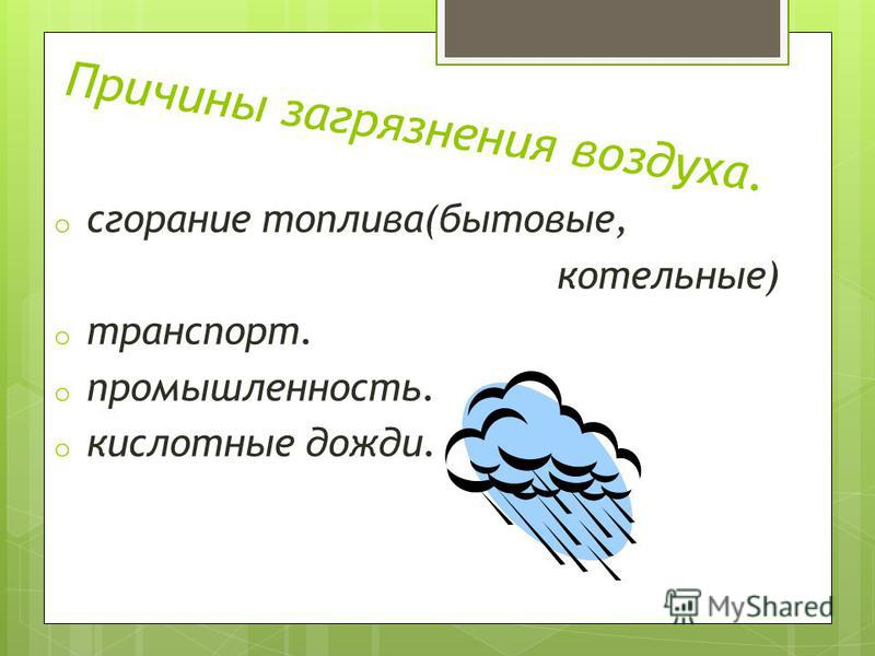 Причины загрязнения воздуха. o сгорание топлива(бытовые, котельные) o транспорт. o промышленность. o кислотные дожди.