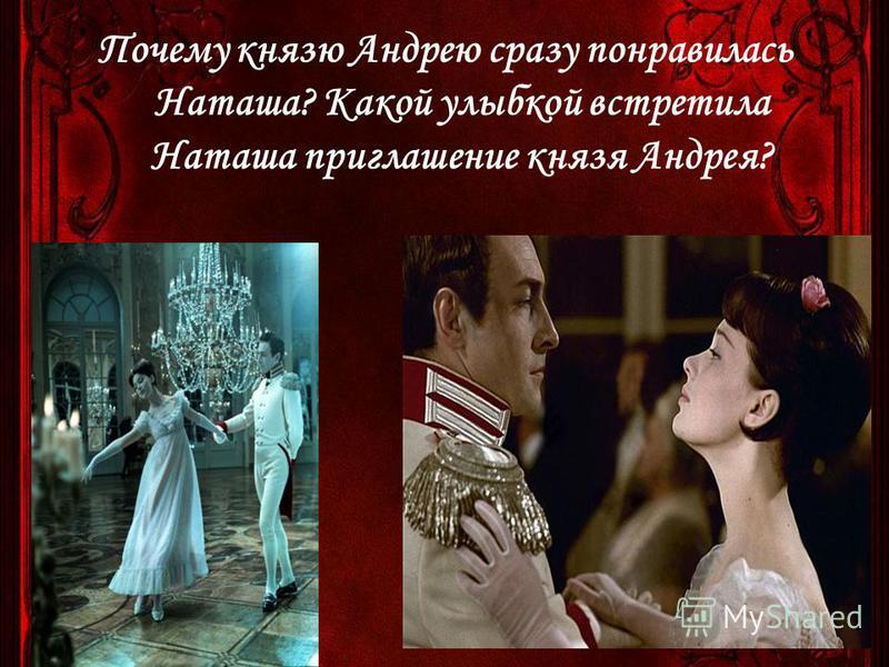 Почему князю Андрею сразу понравилась Наташа? Какой улыбкой встретила Наташа приглашение князя Андрея?