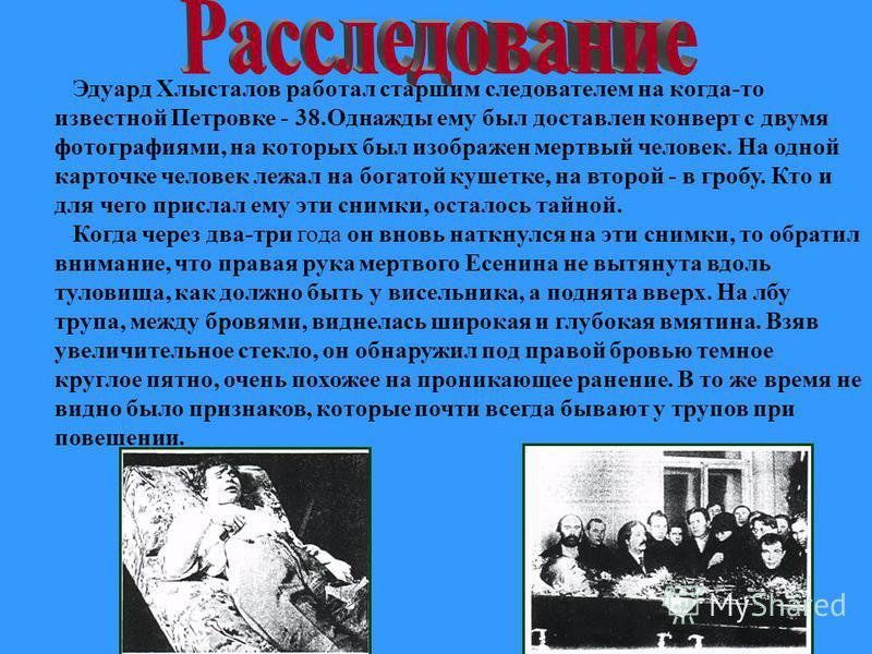 Эдуард Хлысталов работал старшим следователем на когда-то известной Петровке - 38. Однажды ему был доставлен конверт с двумя фотографиями, на которых был изображен мертвый человек. На одной карточке человек лежал на богатой кушетке, на второй - в гро