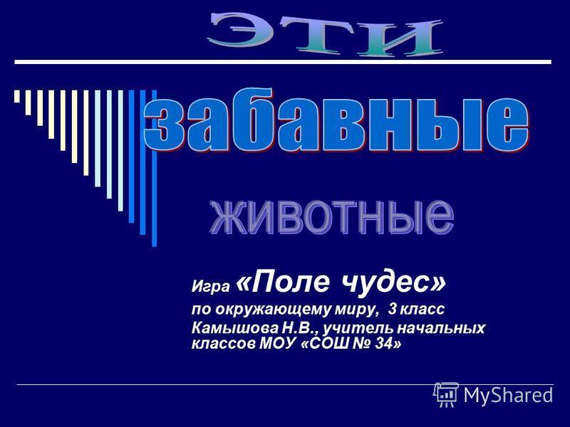 Игра «Поле чудес» по окружающему миру, 3 класс Камышова Н.В., учитель начальных классов МОУ «СОШ 34»
