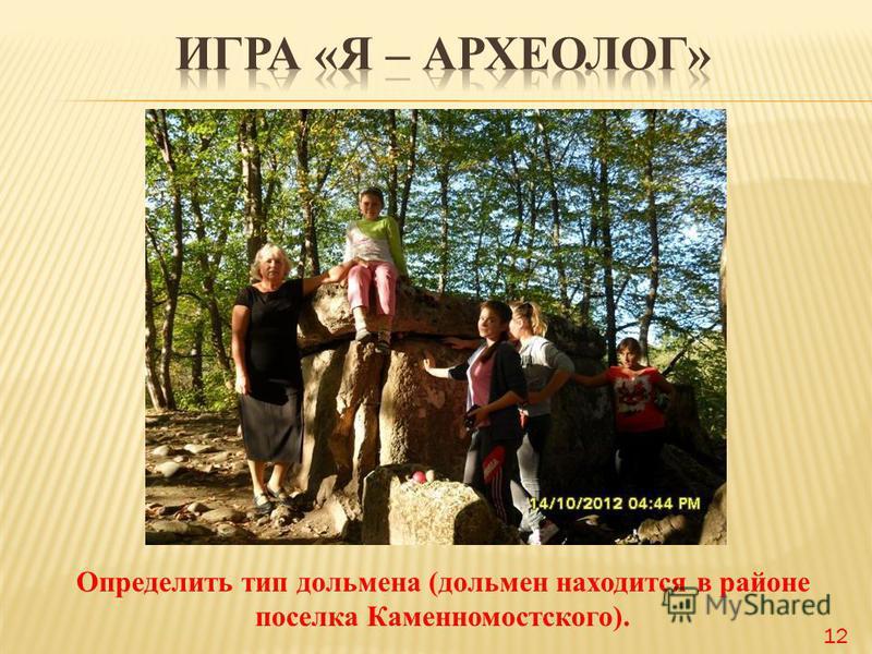 Определить тип дольмена (дольмен находится в районе поселка Каменномостского). 12