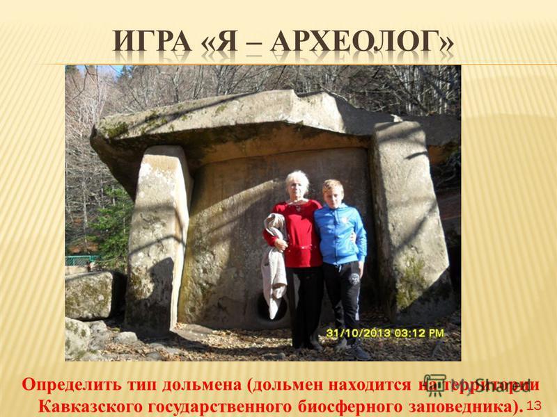 Определить тип дольмена (дольмен находится на территории Кавказского государственного биосферного заповедника). 13