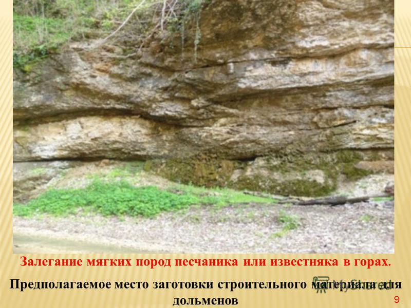 Залегание мягких пород песчаника или известняка в горах. Предполагаемое место заготовки строительного материала для дольменов 9
