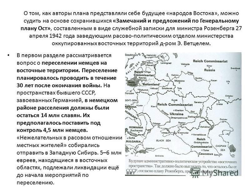 О том, как авторы плана представляли себе будущее «народов Востока», можно судить на основе сохранившихся «Замечаний и предложений по Генеральному плану Ост», составленным в виде служебной записки для министра Розенберга 27 апреля 1942 года заведующи