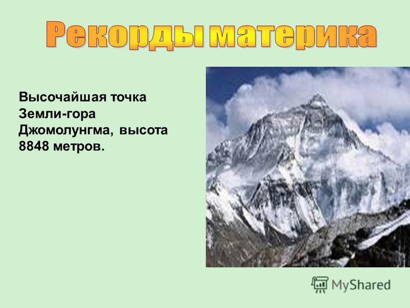 Высочайшая точка Земли-гора Джомолунгма, высота 8848 метров.