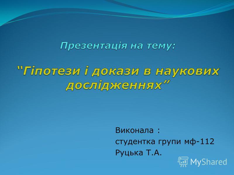 Виконала : студентка групи мф-112 Руцька Т.А.
