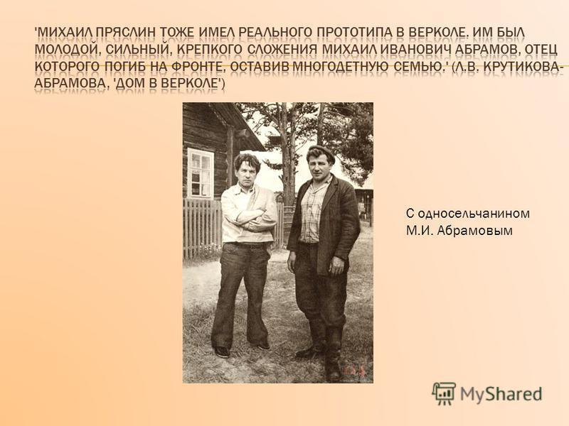 С односельчанином М.И. Абрамовым