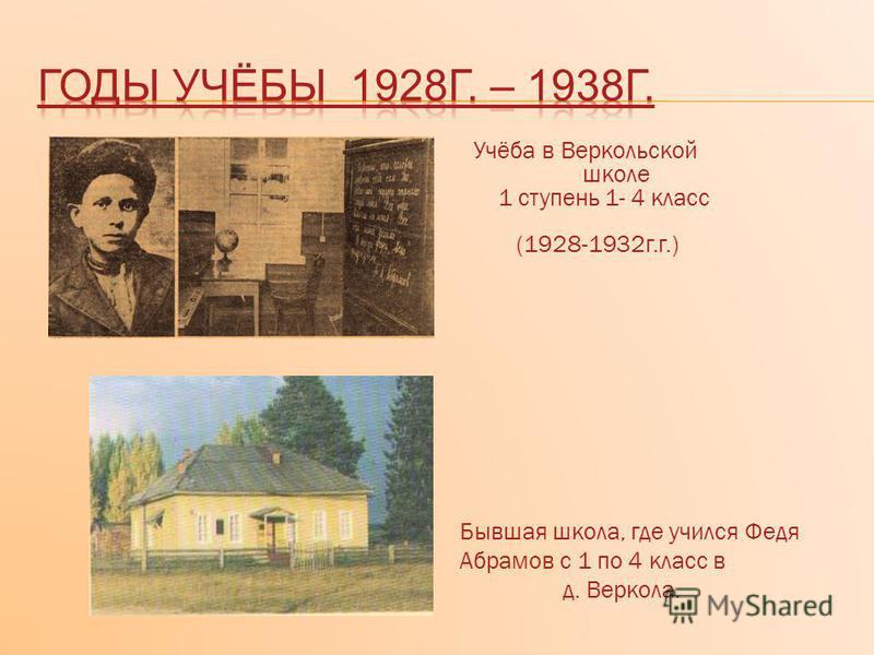 Бывшая школа, где учился Федя Абрамов с 1 по 4 класс в д. Веркола. Учёба в Веркольской школе 1 ступень 1- 4 класс (1928-1932 г.г.)