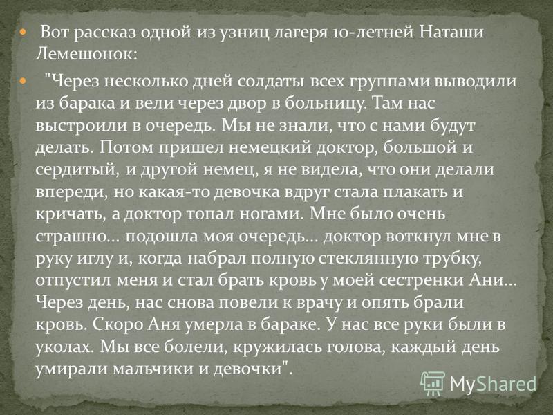 Вот рассказ одной из узниц лагеря 10-летней Наташи Лемешонок: