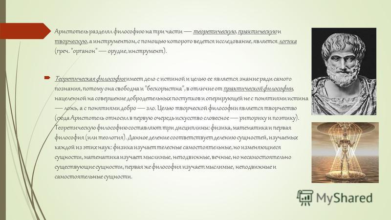 Аристотель разделял философию на три части теоретическую, практическую и творческую, а инструментом, с помощью которого ведется исследование, является логика (греч.