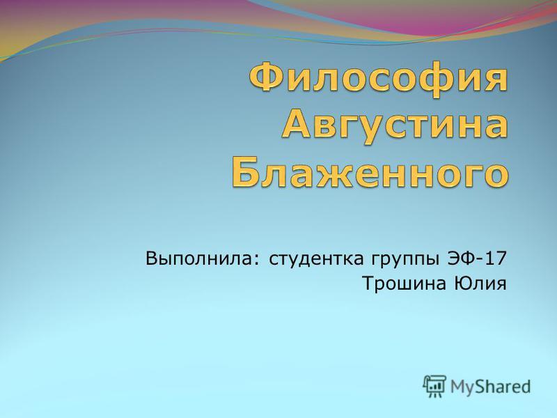Выполнила: студентка группы ЭФ-17 Трошина Юлия